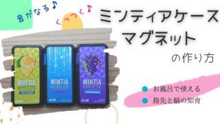 【磁石】ミンティアケースマグネットでお風呂で楽しく知育・脳トレ