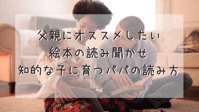 絵本こそ父親が読むべき理由【絵本は大事な勉強教材】