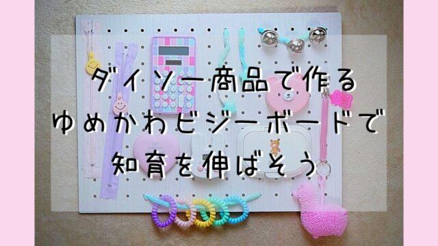 ダイソー商品で作る ゆめかわビジーボードで 知育を伸ばそう (1)